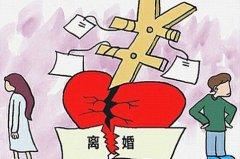 长治律师分享:离婚没那么简单